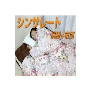 シンサレート 肌掛け布団布団/シンサレート 防ダニ/洗える ...