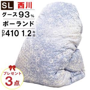 【真っ白が気持ちいい♪】日本製 京都西川 ポーランド産ホワイ...
