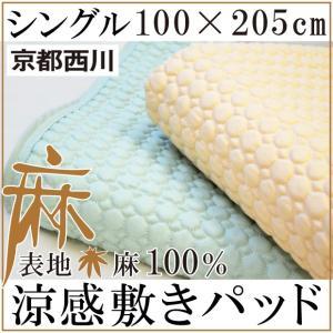 【サイズ】 100×205cm(シングル)  【組成】  側表:麻100% 側裏:アクリル100% ...