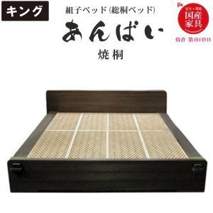 組子ベッド あんばい 焼桐 キング 総桐箪笥 和光