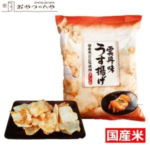 うに せんべい うす揚げ 約1kg(87g×12袋)お取り寄せ 雲丹 煎餅 うにせん|kaimonojouzu