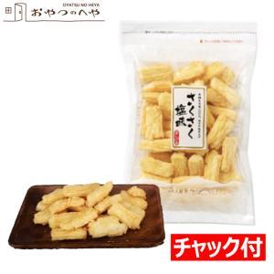 揚げおかき さくさく 塩味 1.4kg以上 (123g×12袋)  お取り寄せ|kaimonojouzu