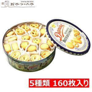 缶入り バタークッキー 908g 5種類 160枚 ダニサ デンマーク 伝統菓子 ギフト 菓子|kaimonojouzu