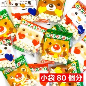 クリスマス ボーロ 小袋80袋分(4連×20個) イベント 菓子 配る 幼児 小さなお子さまにも|kaimonojouzu