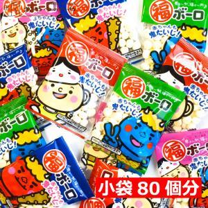節分 ボーロ 小袋80袋分 (4連×20個) 豆まき イベント 菓子 配る 幼児 小さなお子様にも