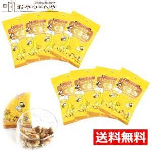 ハニーバターくるみ 25g×8個 クリックポスト(代引不可) 小分け 小袋 ナッツ はちみつ バター