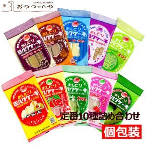 ミルクケーキ 10種10袋セット おしどり クリックポスト(代引き不可) 日本製乳 山形 土産 みやげ 牛乳 菓子|kaimonojouzu