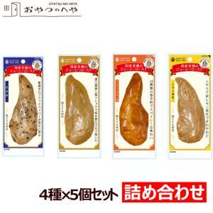 丸善 国産 若鶏 ジューシー ロースト 4種×5個 計20個セット 味付け ささみ アソート ササミ