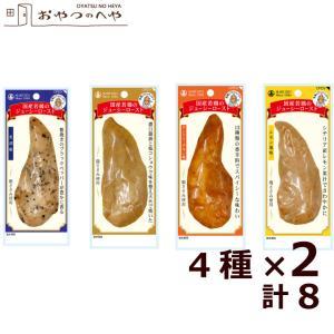 丸善 国産 若鶏 ジューシー ロースト  4種類8個  味付け ささみ クリックポスト(代引き不可)...
