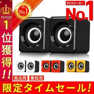 PCスピーカー 高音質 USB ステレオ 小型 コンパクト 大音量 スマホ パソコン オシャレ 6W...