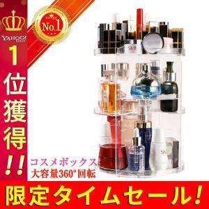 メイクボックス コスメボックス 化粧品 収納ケース 大容量 化粧ボックス 使いやすい プロ用 たくさん入る メイク道具の写真