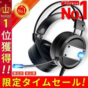ゲーミングヘッドセット PS4 USB PC スイッチ ゲーム ヘッドフォン ゲーミング FPS マ...