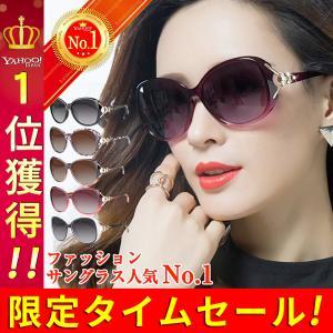 優雅なファッション 定番人気モデル レディースサングラスはこれで決まり!  優雅なファッションのモデ...