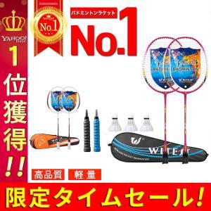 バドミントン用のラケット2本セットです。 プレゼントでシャトル3個、グリップ2個、ガット(取り付け済...