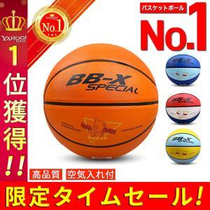 バスケットボール 7号 5号 4号 3号 球 屋外用 屋内用 ゴム 空気入れ ギフト プレゼント