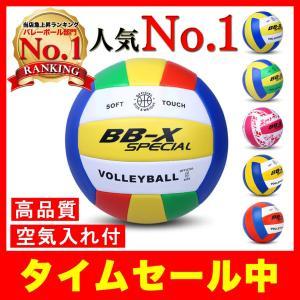 バレーボール ボール 5号球 レディース メンズ 空気入れ バレーボール用品 送料無料