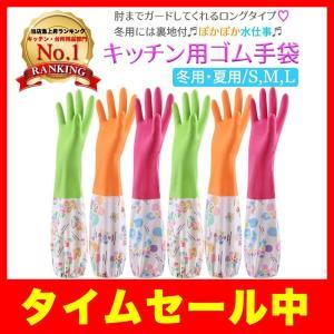 キッチン手袋 3セット入り おしゃれ ロング ゴム手袋 キッチングローブ 洗い物 掃除  食器洗い ...
