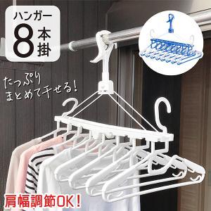 ●シャツやタオルがまとめてすっきり干せる、折りたたみ式8連ハンガーです。●丸首シャツが伸びにくいスリ...