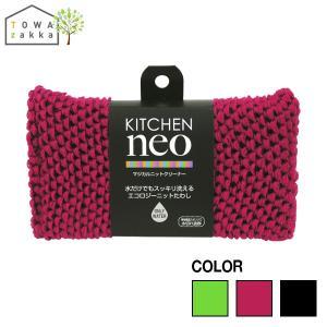 ◆キッチンneoKNマジカルニットクリーナー◆ (キッチンネオ アクリルたわし エコ 毛糸 食器洗い)の写真