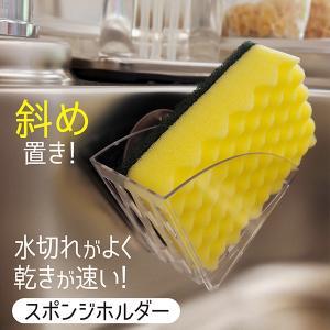◆キッチン用水切りスポンジホルダー◆ (スポンジラック キッ...