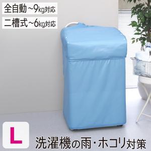 ◆FX洗濯機カバーLサイズ大型用 兼用型◆ (日本製 ベラン...