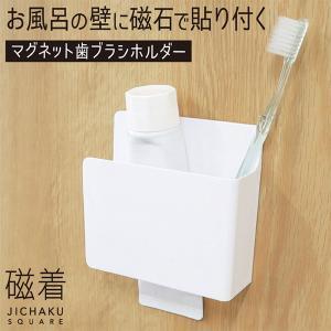 歯ブラシホルダー 壁掛け 浴室 マグネット 収納 磁石 歯ブラシスタンド シェーバーホルダー お風呂 磁着 kainan-zakka