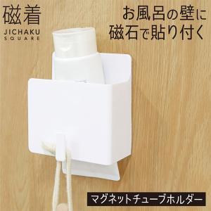 浴室 マグネット収納 歯磨き粉 収納 スタンド 磁石 チューブホルダー 壁掛け お風呂 磁着 kainan-zakka
