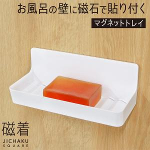 石鹸置き マグネット 浴室 石鹸ホルダー 収納 磁石 浴室収納棚 浴室収納ラック お風呂 磁着 kainan-zakka
