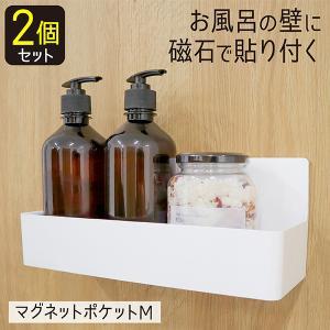 浴室 マグネット収納棚 2個組 磁石 浴室収納棚 シャンプーボトル シャンプーラック お風呂 収納 磁着 kainan-zakka