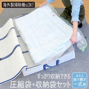 圧縮袋+収納袋一式用