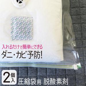 圧縮袋用 脱酸素剤 2個入