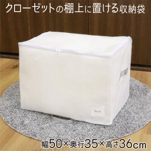 (収納袋 衣類収納 シンプル ホワイト 衣替え 不織布)  ●クローゼットの棚上にすっきり収納できる...