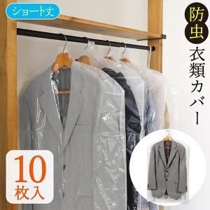 衣類カバー