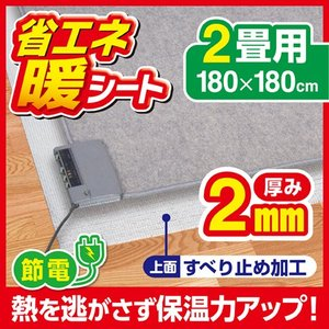 ●熱反射性のあるアルミ蒸着フィルム(表面)で熱を下に逃さず、断熱効果のある発泡ポリエチレン層(裏面)...