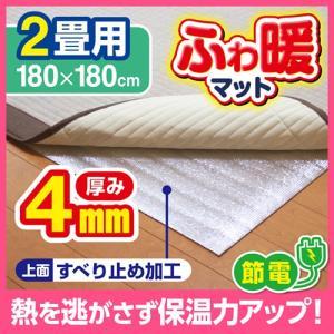 断熱シート 床 アルミシート 断熱 厚手 2畳用 保温シート マット  180×180cm