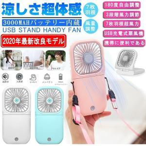 首掛け扇風機 USB充電式 ハンディファン 卓上扇風機 首掛け扇風機 3000mAhモバイルバッテリー スマホに給電可 折り畳みスタンド機能