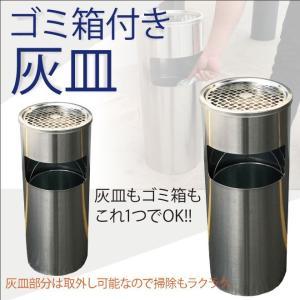 ゴミ箱付き灰皿 業務用ゴミ箱 屋外灰皿 スタンド灰皿 屋外用灰皿 業務用 送料無料 丸型A-085|kainetspg