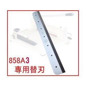 裁断機替え刃 送料無料 A3サイズ |kainetspg