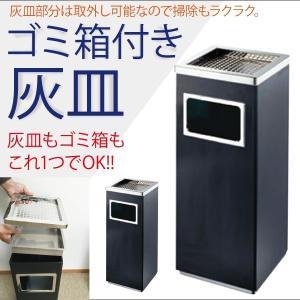 屋外灰皿 A-083B 角型 ブラック アッシュトレイ 業務用 灰皿 スタンド灰皿 ゴミ箱付き灰皿 送料無料|kainetspg