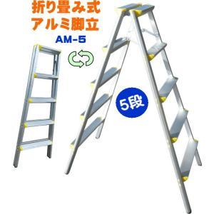 アルミ脚立 AM-5 5段脚立 軽量 折りたたみ 踏み台 作業台 ホームステップ|kainetspg