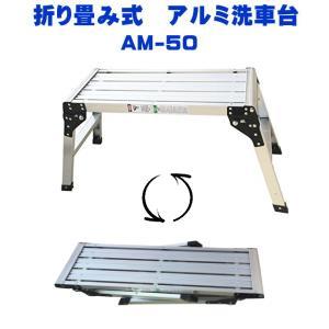 洗車台 am-50 脚立 はしご 作業台 ホームステップ ふみだい 梯子 きゃたつ 大掃除 業務用 折り畳み式脚立|kainetspg