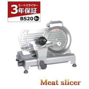 ミートスライサー BS20(6インチ) 業務用 肉スライサー ハムスライサー ミートスライサー 肉切機 チャーシュスライサー スライサー 厨房機器|kainetspg
