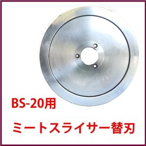 替え刃 BS-20専用 ミートスライサー 替刃 業務用 肉スライサー ハムスライサー|kainetspg