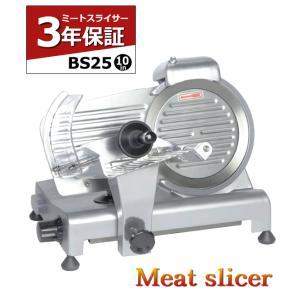ミートスライサー BS25 10インチ 業務用 肉スライサー ハムスライサー ミートスライサー 肉切機 チャーシュスライサー スライサー 厨房機器|kainetspg