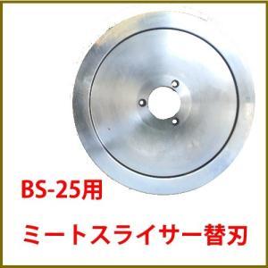 替え刃 BS-25専用 ミートスライサー 替刃 業務用 肉スライサー ハムスライサー|kainetspg