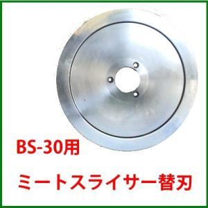 替え刃 BS-30専用 ミートスライサー 替刃 業務用 肉スライサー ハムスライサー|kainetspg