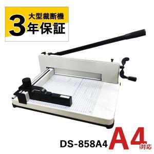 裁断機 業務用裁断機 A4サイズ 書籍の電子化 事務・オフィス用品 大型ペーパーカッター ペーパーカッター 送料無料 DS-858A4|kainetspg