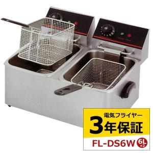 電気フライヤー FL-DS6W 3年保証付 ミニフライヤー ...