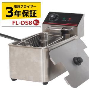 電気フライヤー FL-DS8 【3年保証付】 ミニフライヤー 卓上フライヤー 卓上電気フライヤー 業務用フライヤー|kainetspg