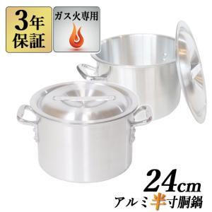 アルミ半寸胴鍋 24cm(7.6L) 半寸胴鍋 業務用アルミ鍋 両手鍋 アルミ半寸胴鍋 アルミ鍋 業務用鍋 送料無料 3年保証|kainetspg
